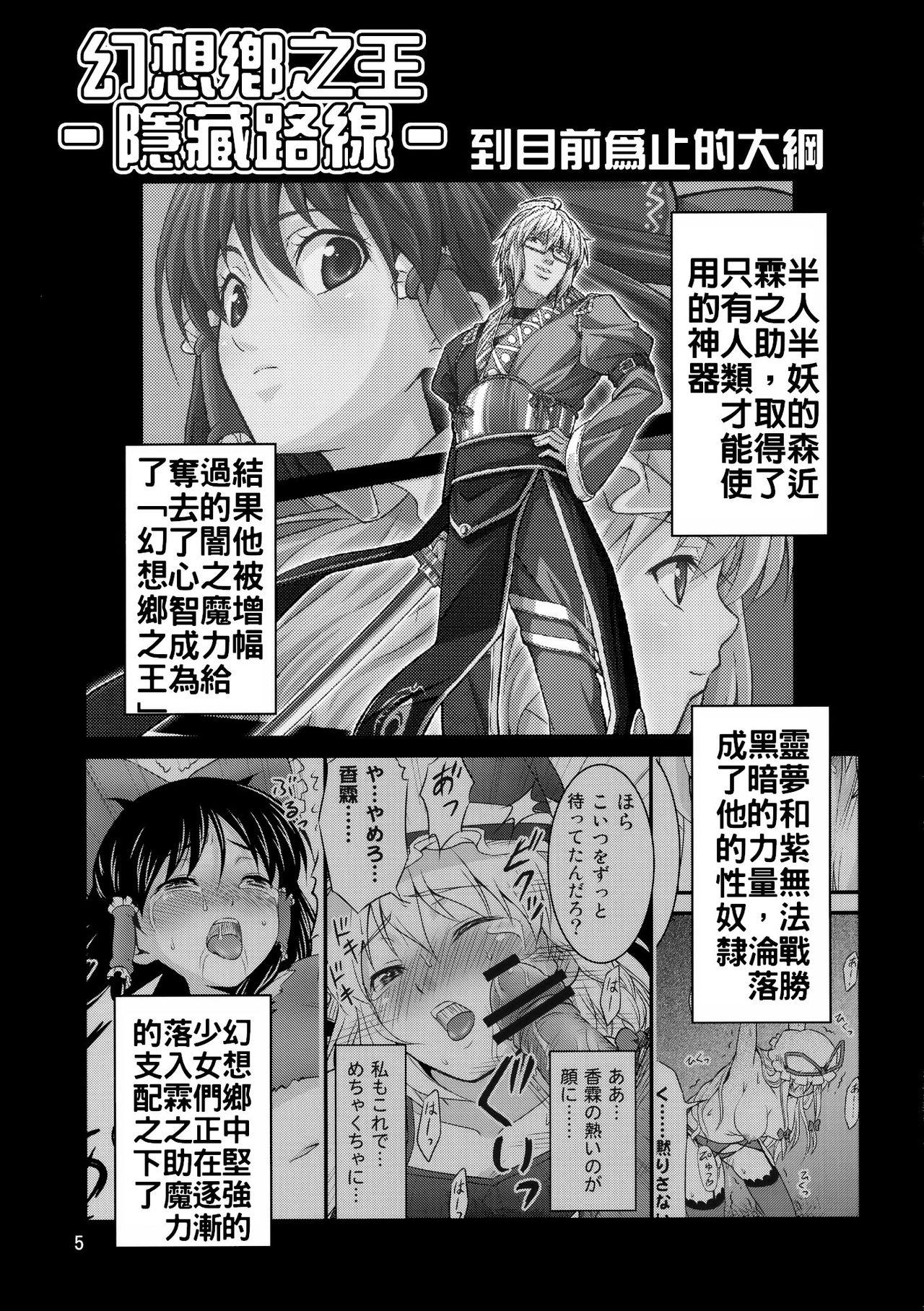 Gensoukyou no Ou Sanae Ryoujoku Hen 2 3