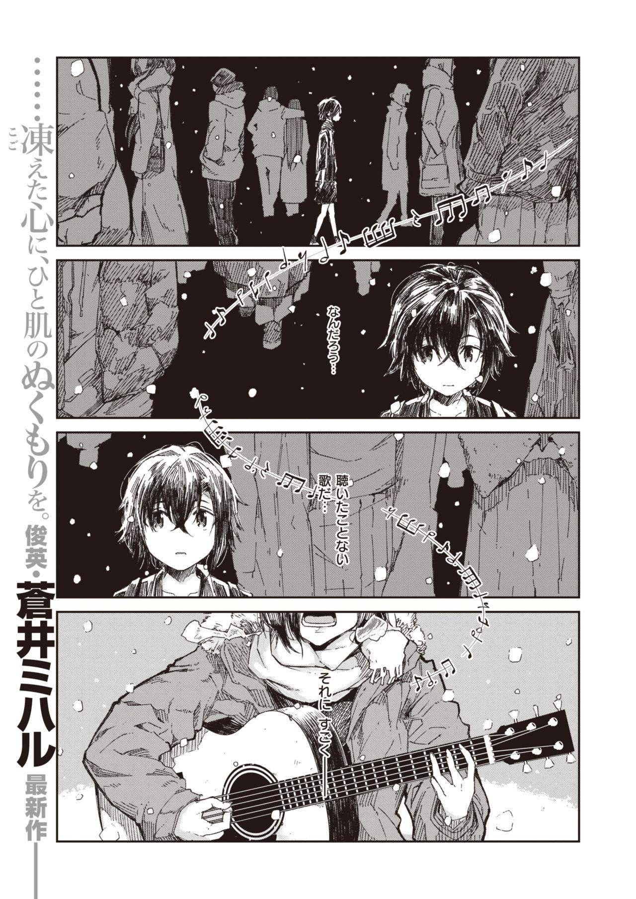 WEEKLY Kairakuten Vol.13 1
