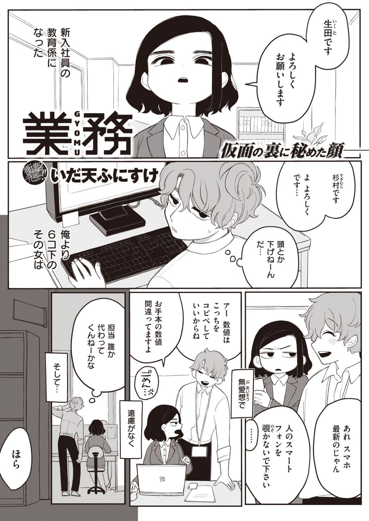 WEEKLY Kairakuten Vol.13 28