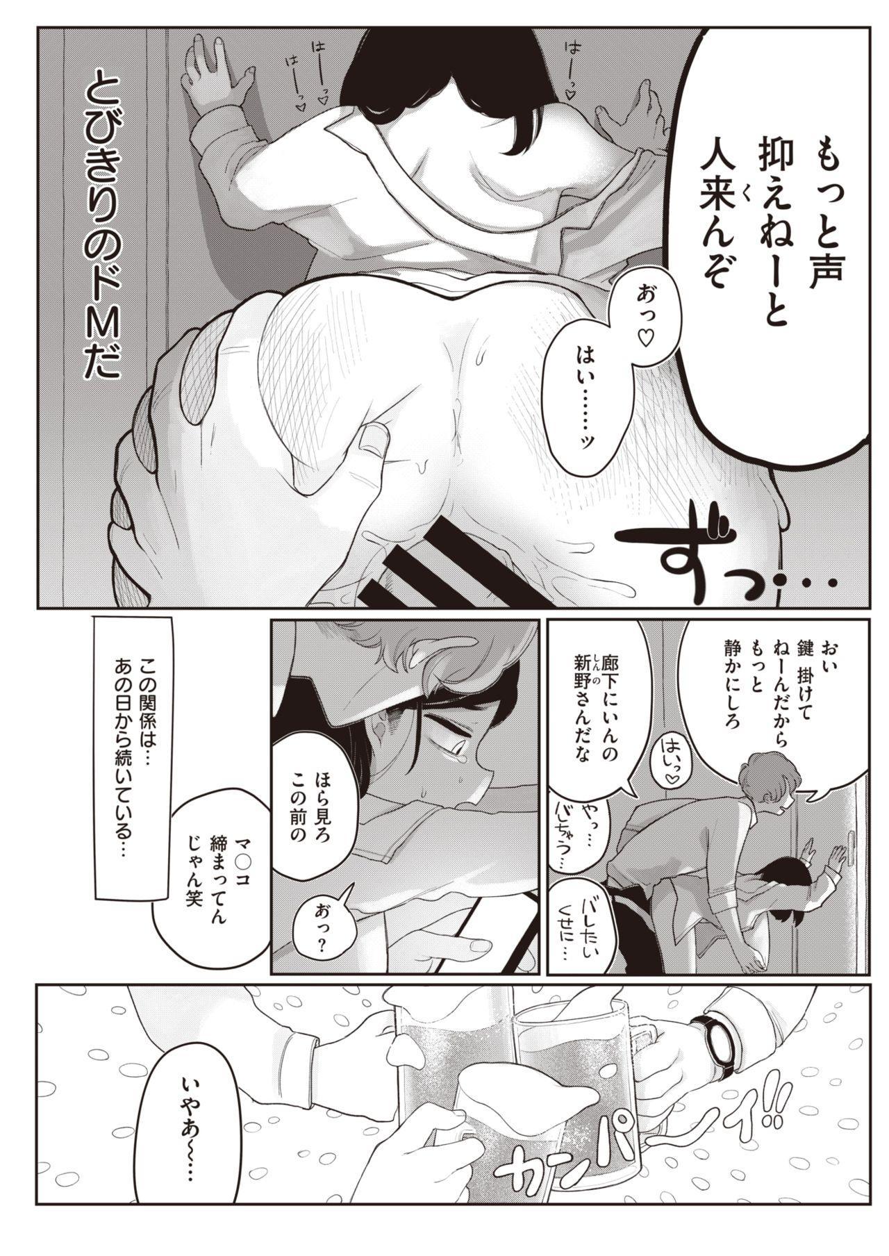WEEKLY Kairakuten Vol.13 29