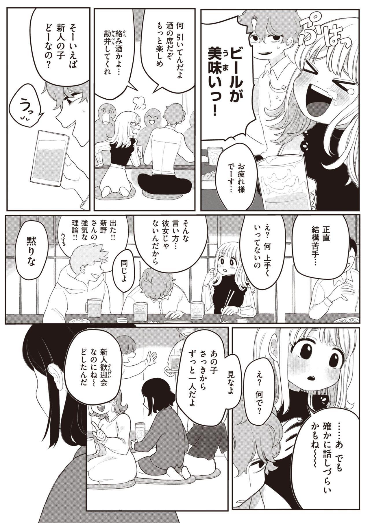 WEEKLY Kairakuten Vol.13 30