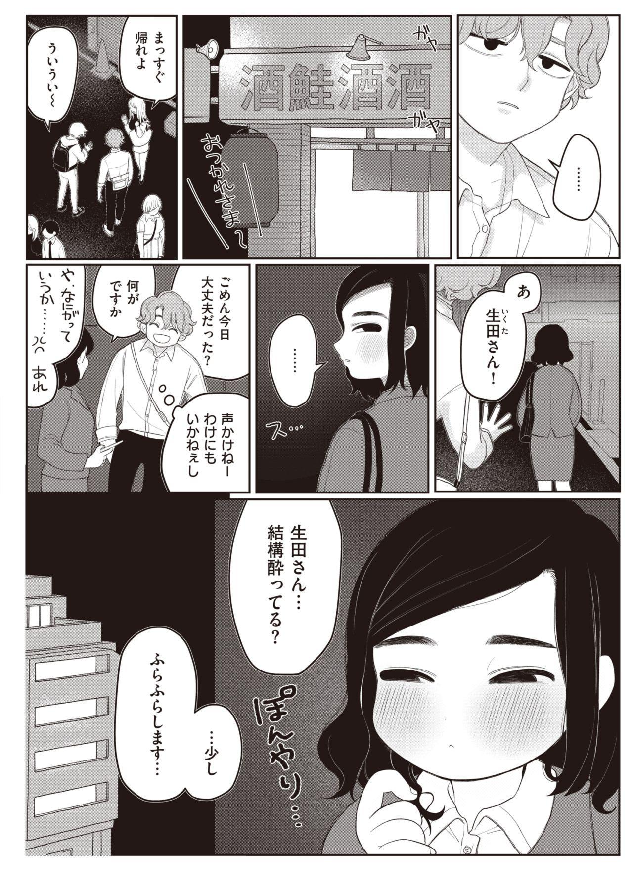 WEEKLY Kairakuten Vol.13 31