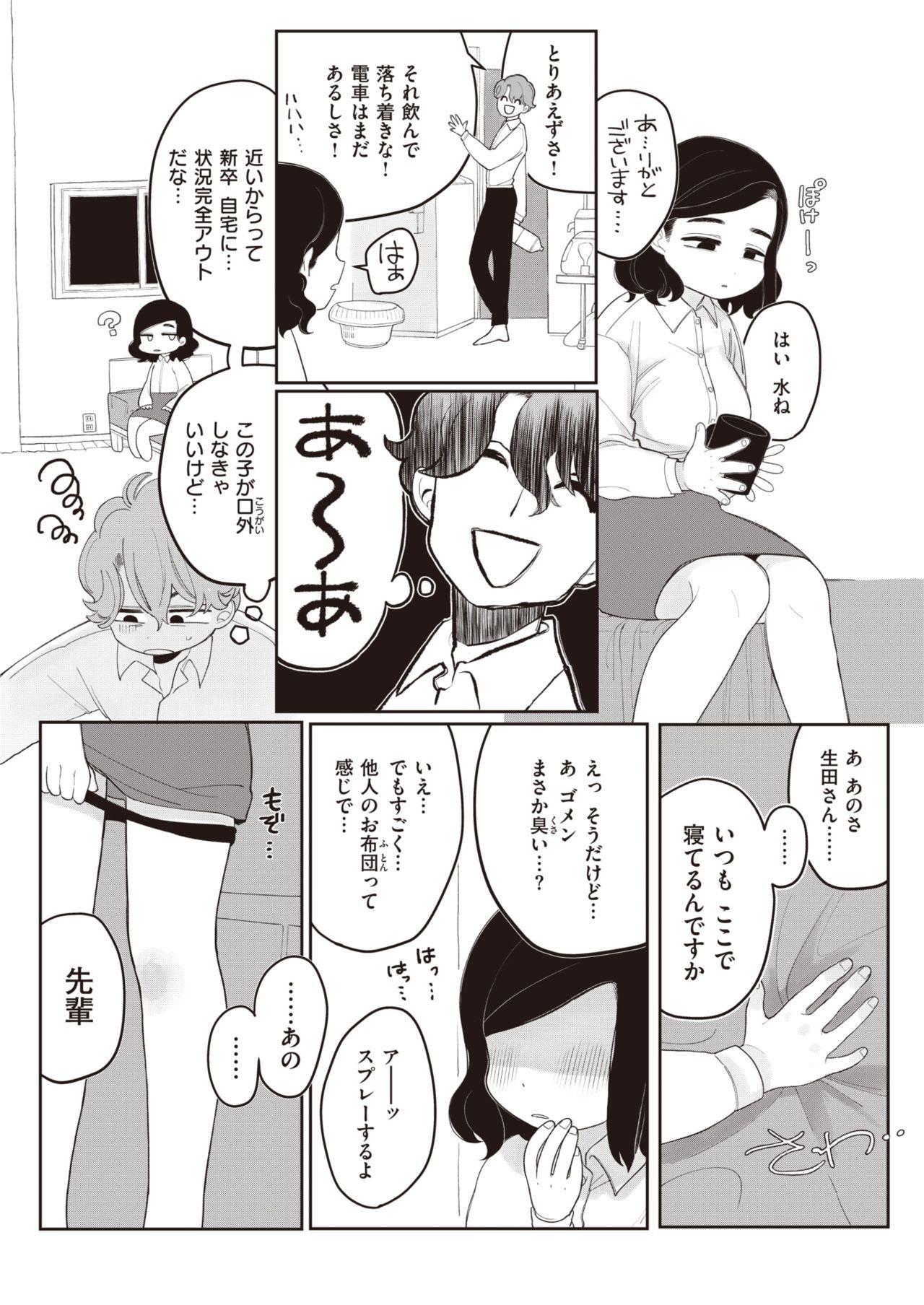 WEEKLY Kairakuten Vol.13 32