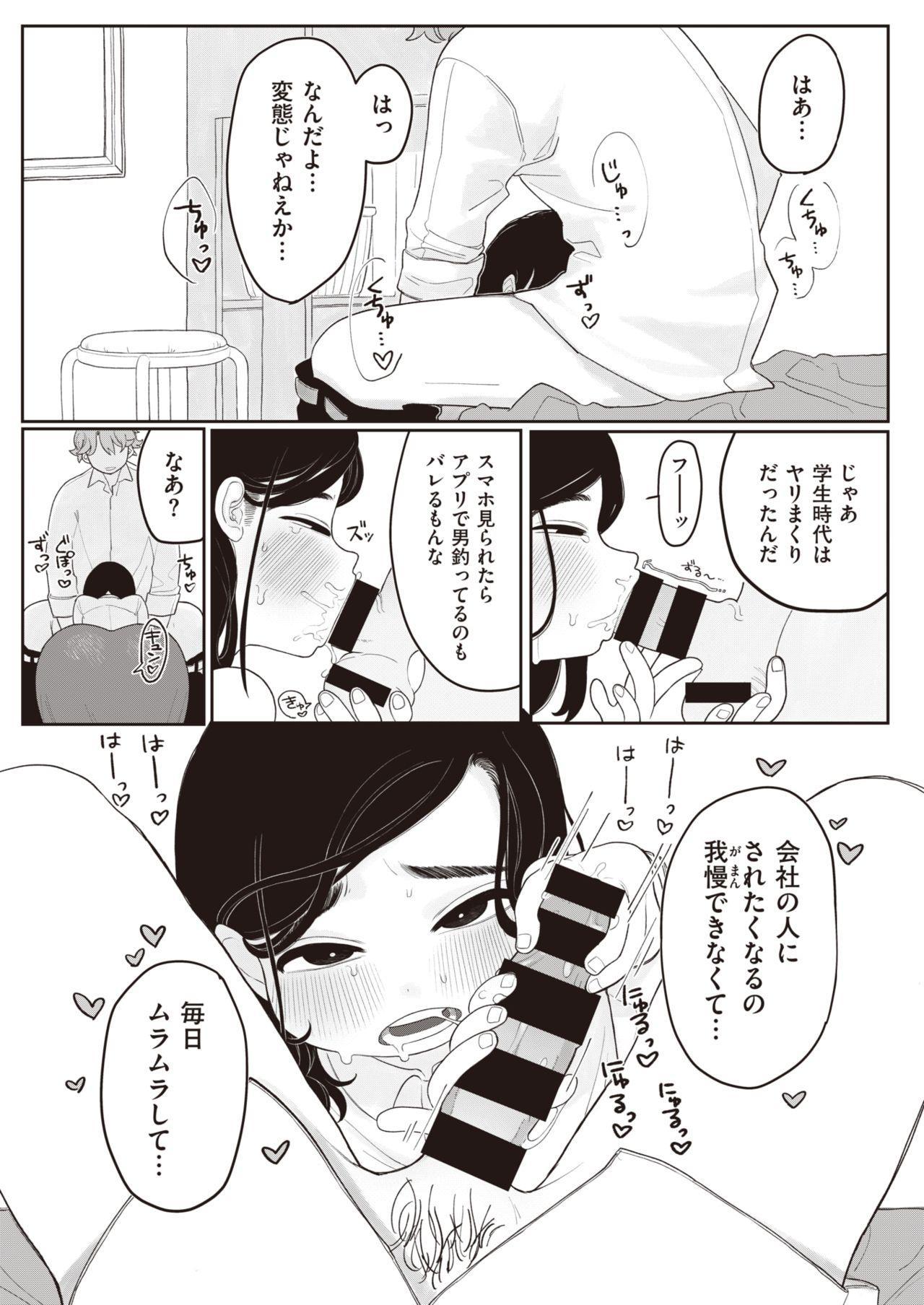 WEEKLY Kairakuten Vol.13 34