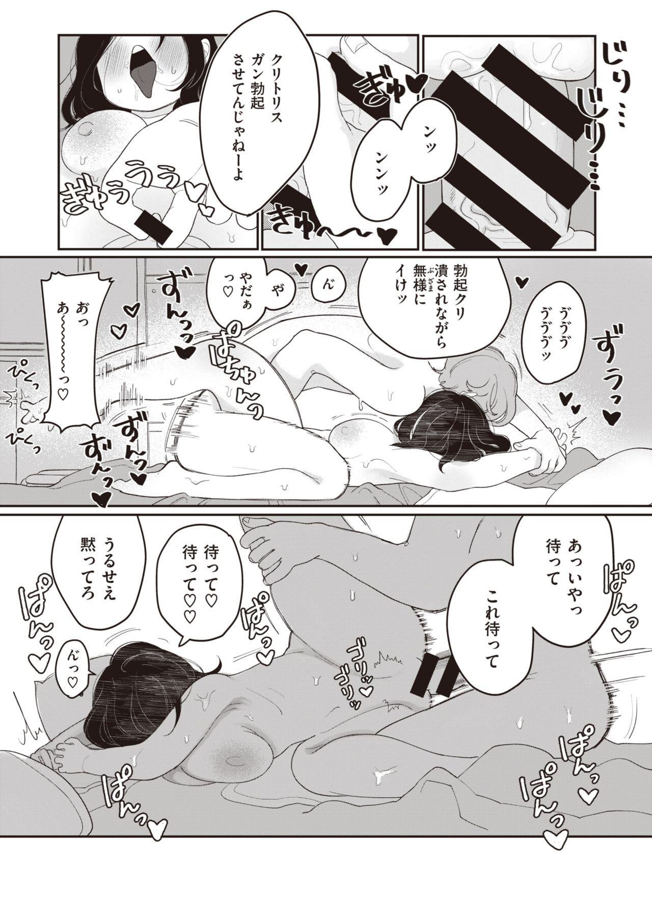 WEEKLY Kairakuten Vol.13 42