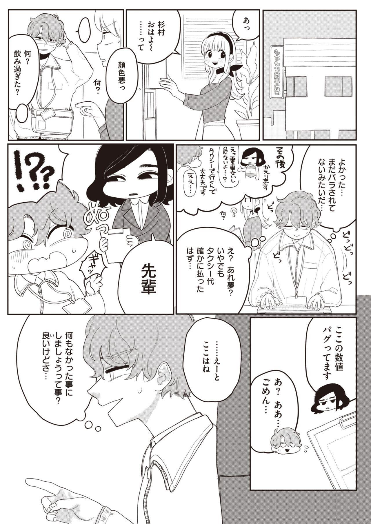 WEEKLY Kairakuten Vol.13 46