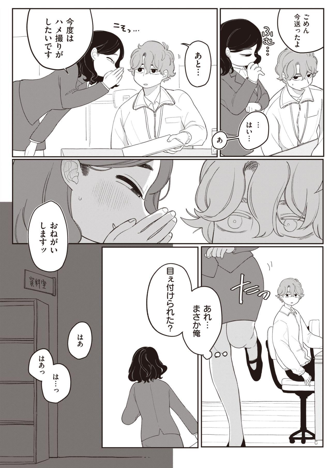 WEEKLY Kairakuten Vol.13 47