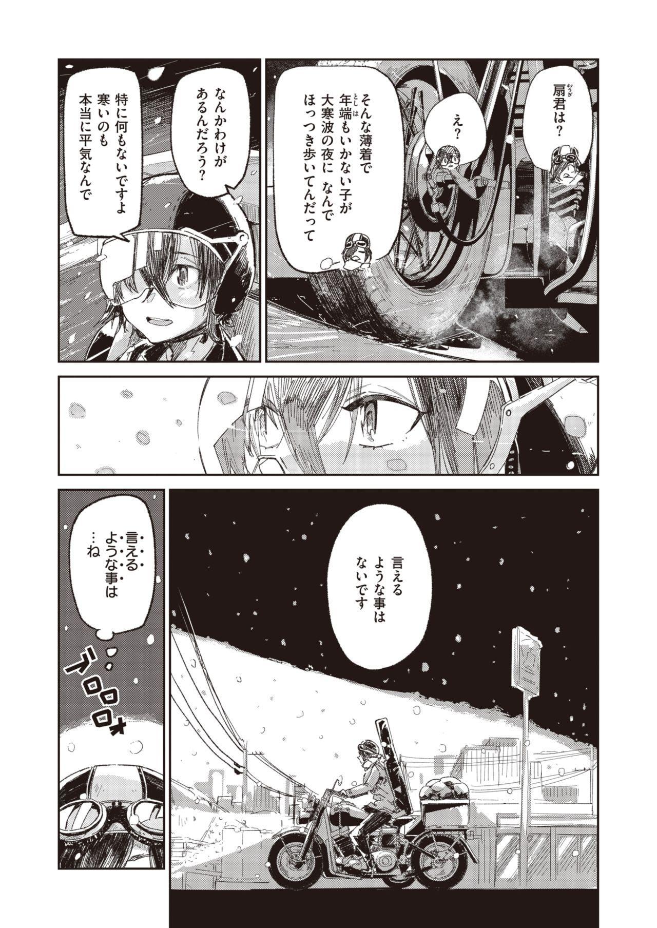 WEEKLY Kairakuten Vol.13 6
