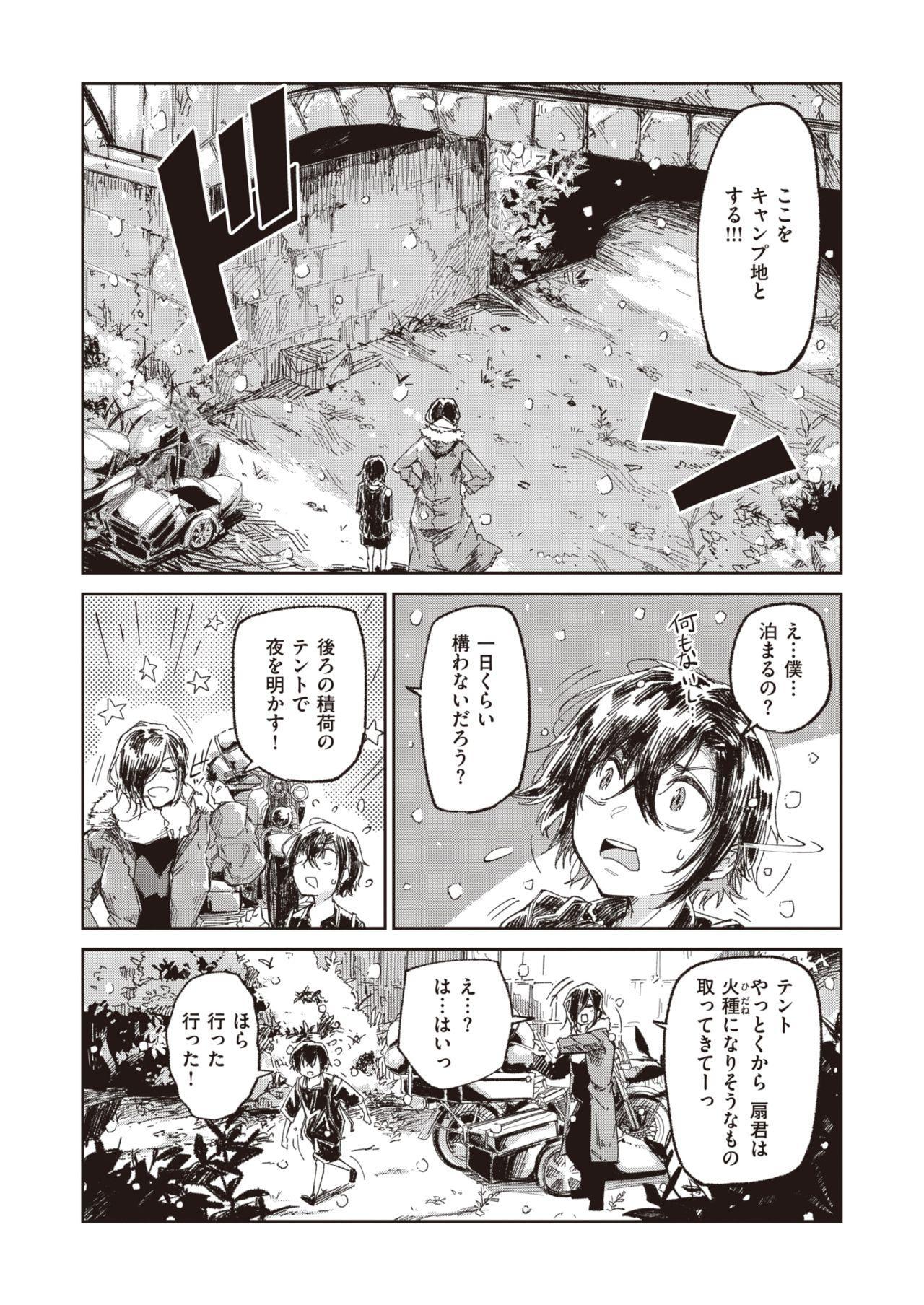 WEEKLY Kairakuten Vol.13 8