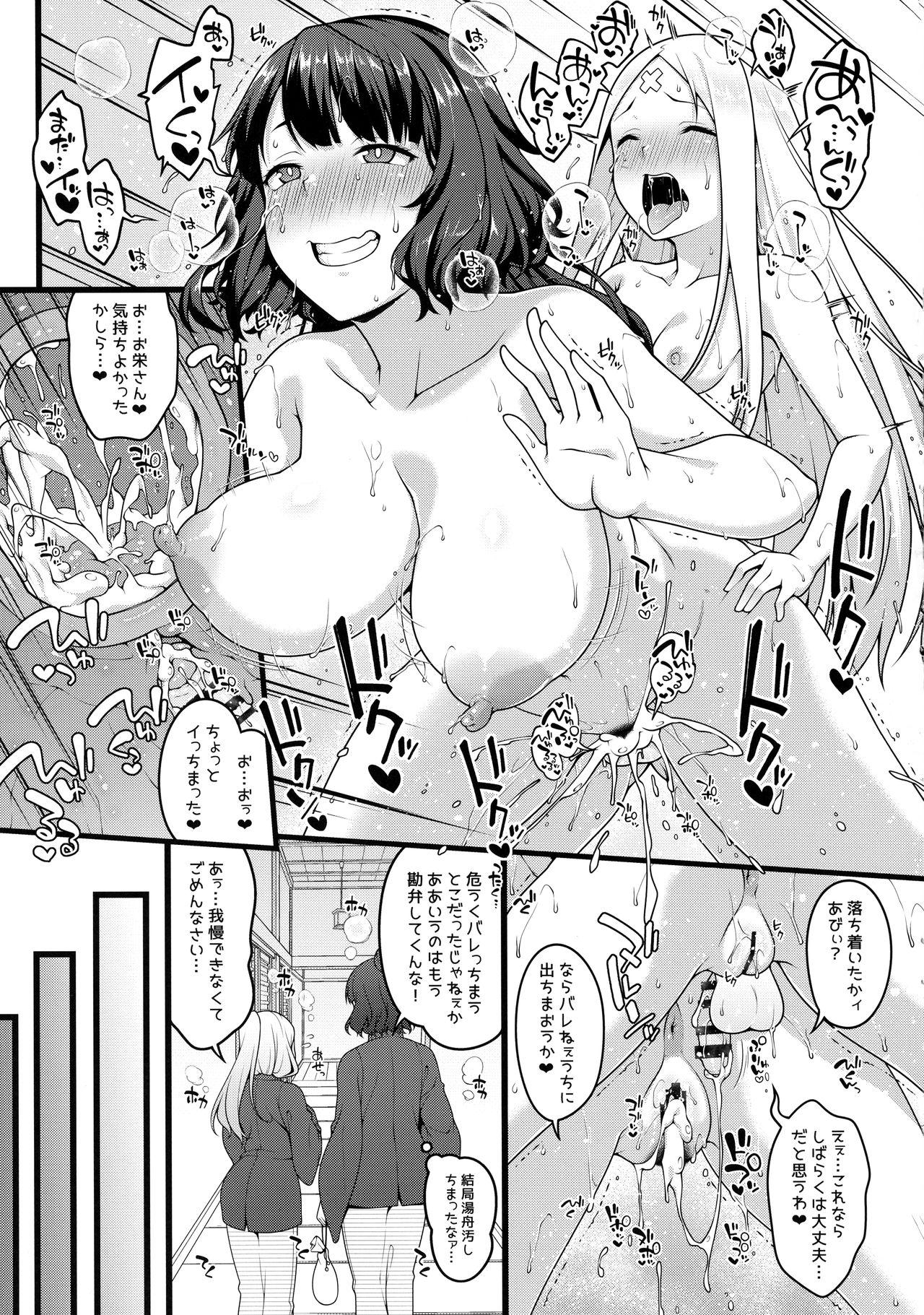 (C96) [Banana Koubou (Various)] Osakae-san to Futanari Abby no Enma-tei Namahamechuu Dashi Koubi Nisshi (Fate/Grand Order) 14