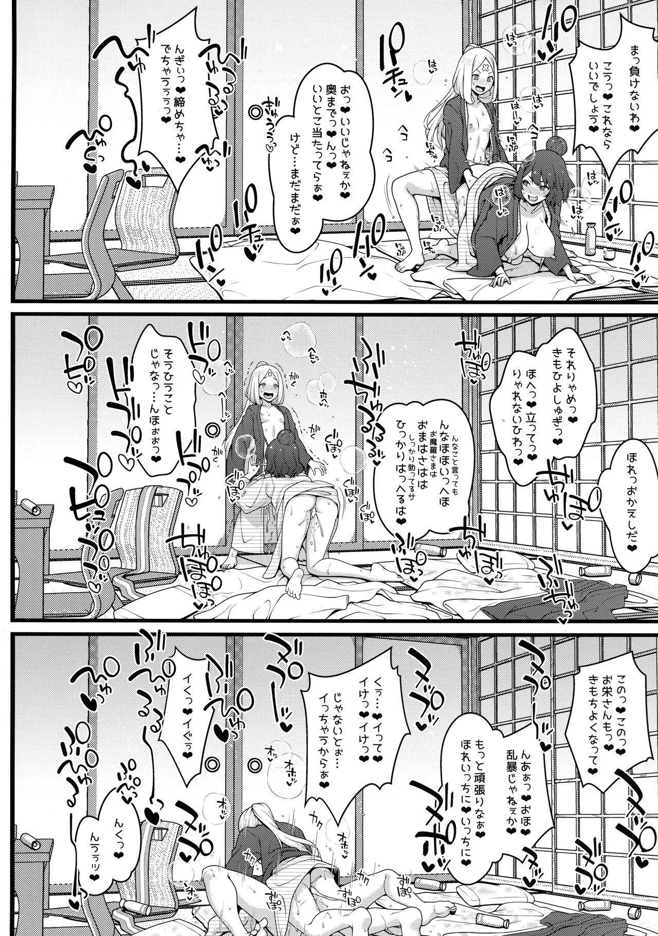 (C96) [Banana Koubou (Various)] Osakae-san to Futanari Abby no Enma-tei Namahamechuu Dashi Koubi Nisshi (Fate/Grand Order) 17