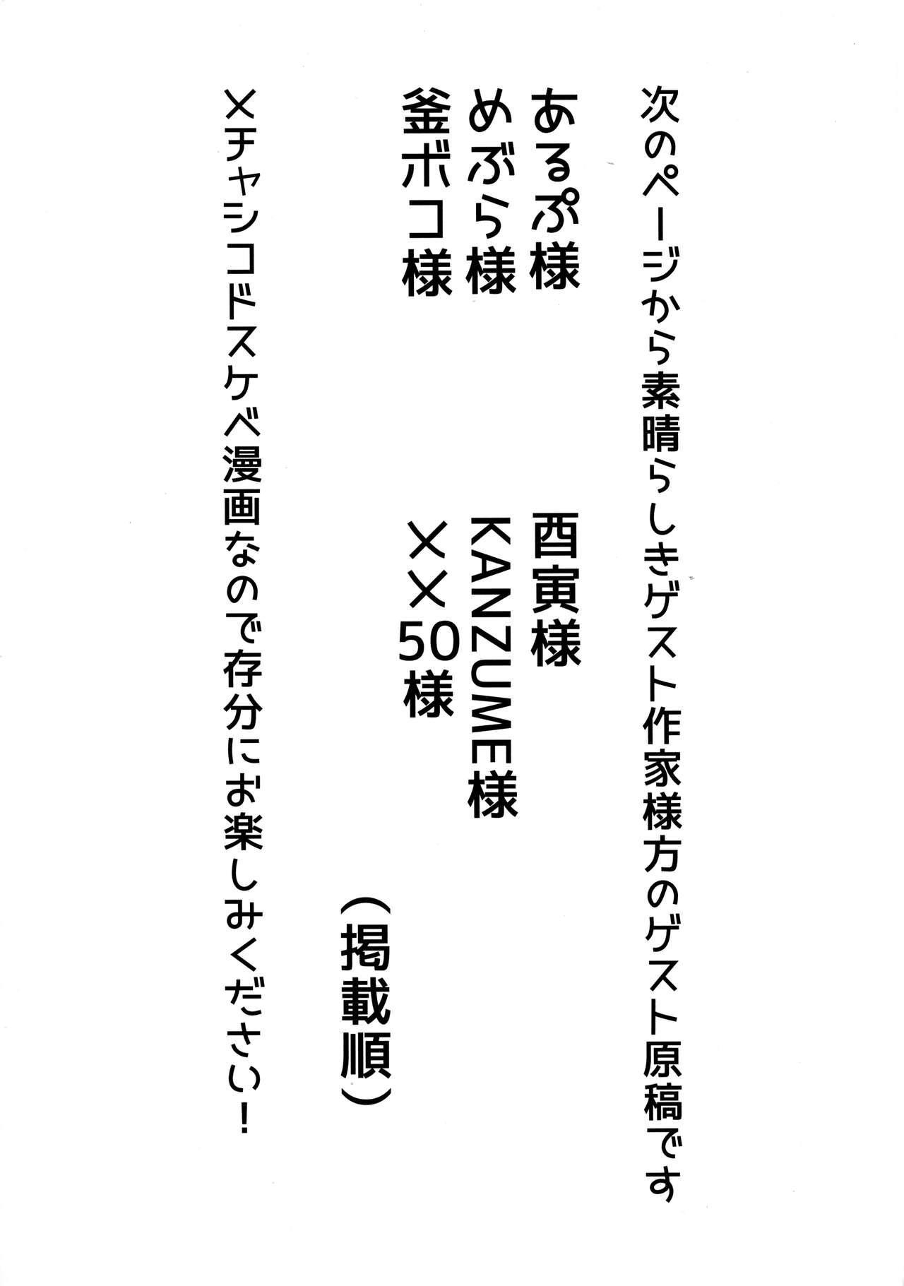 (C96) [Banana Koubou (Various)] Osakae-san to Futanari Abby no Enma-tei Namahamechuu Dashi Koubi Nisshi (Fate/Grand Order) 24