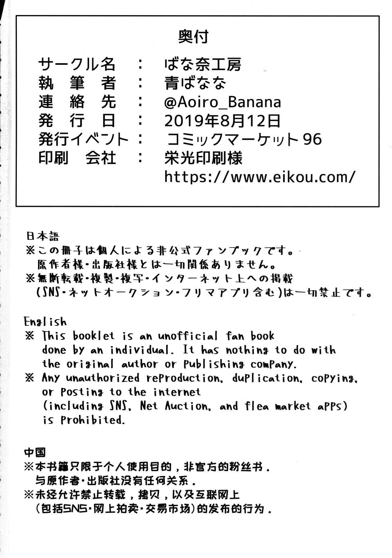 (C96) [Banana Koubou (Various)] Osakae-san to Futanari Abby no Enma-tei Namahamechuu Dashi Koubi Nisshi (Fate/Grand Order) 41