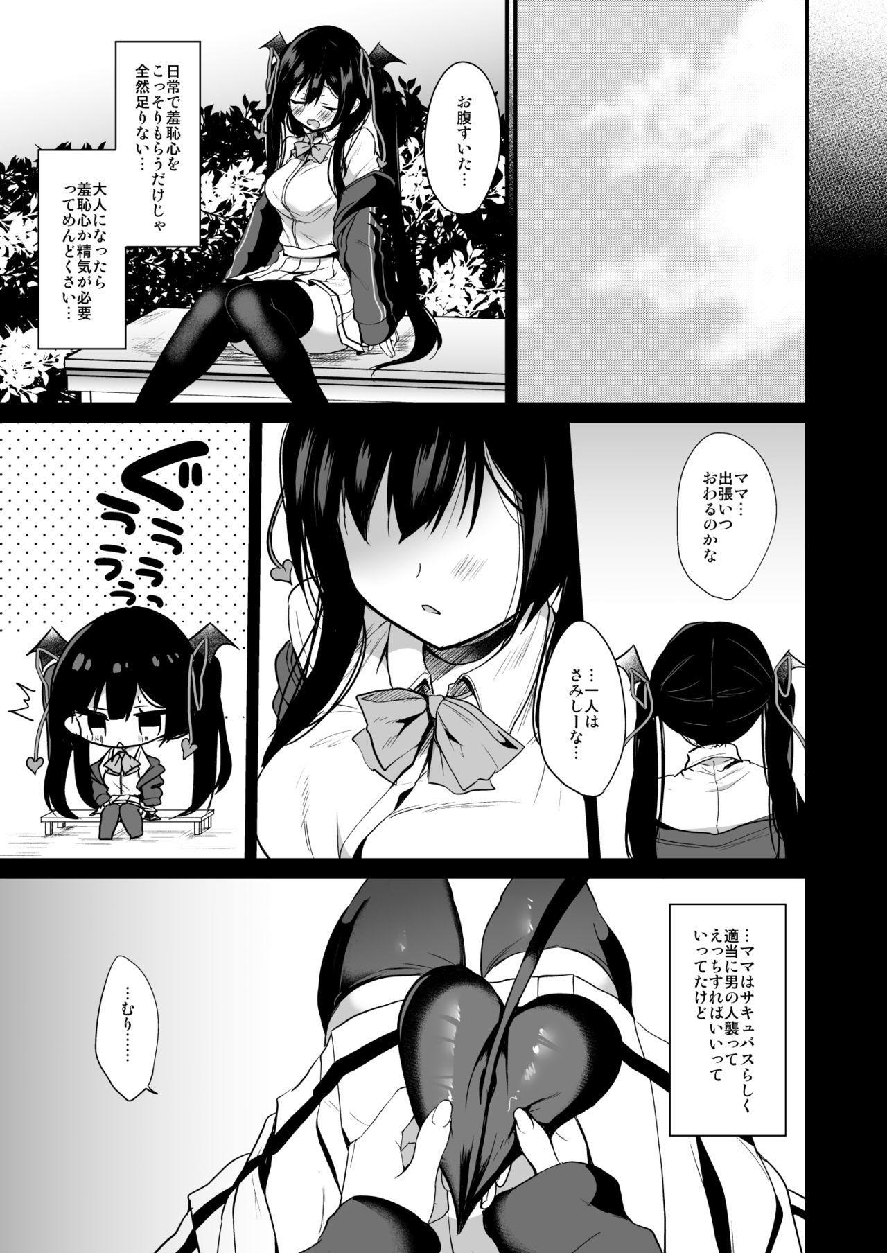 Koakuma-chan no Kougeki! 2 Doutei Itadakimasu Hen 24