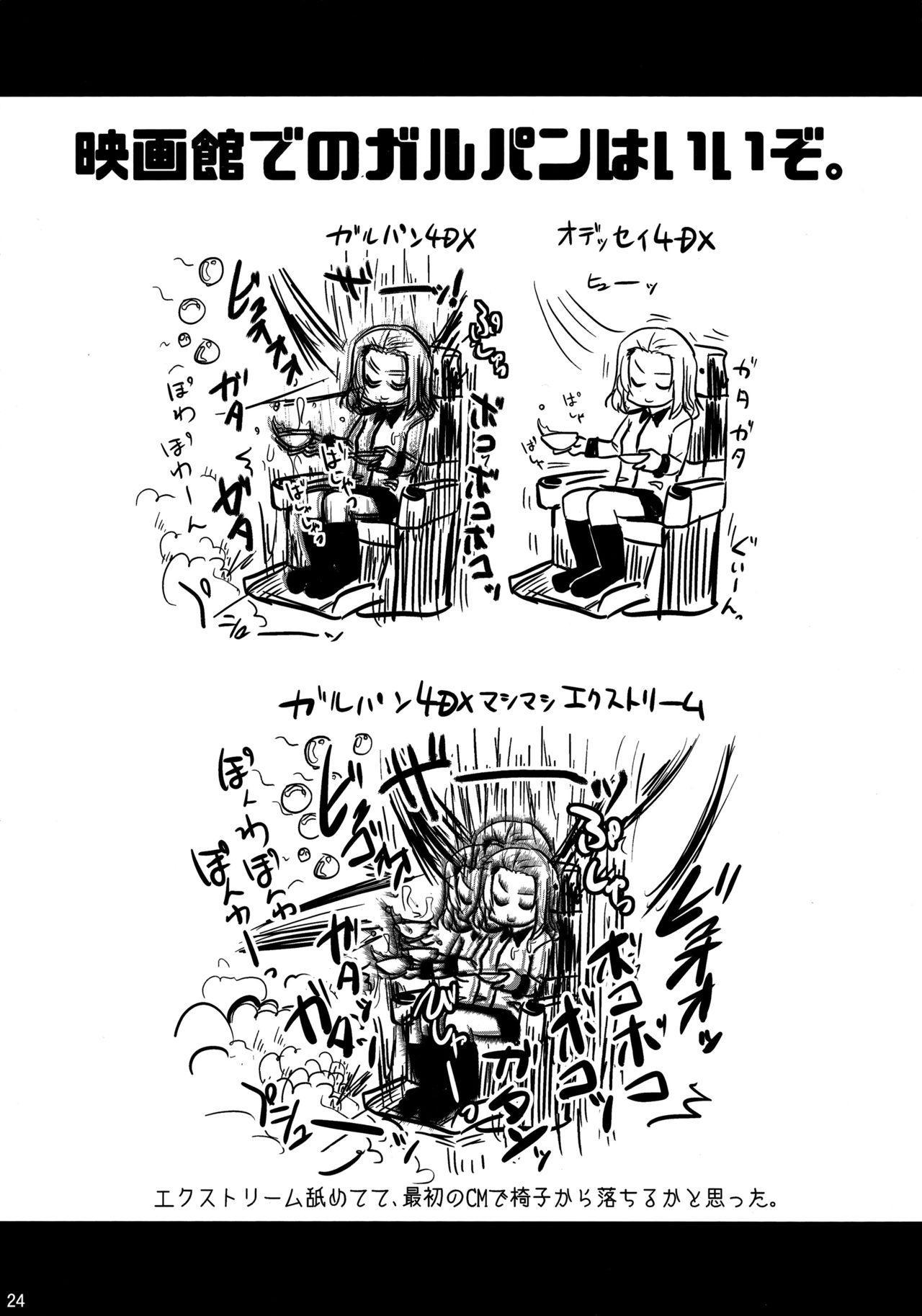 Takebe Saori-chan to iu Kanojo to Ofuro ni Hairu Hanashi. 23