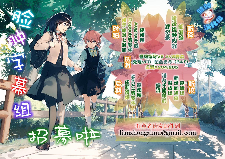 Takebe Saori-chan to iu Kanojo to Ofuro ni Hairu Hanashi. 30