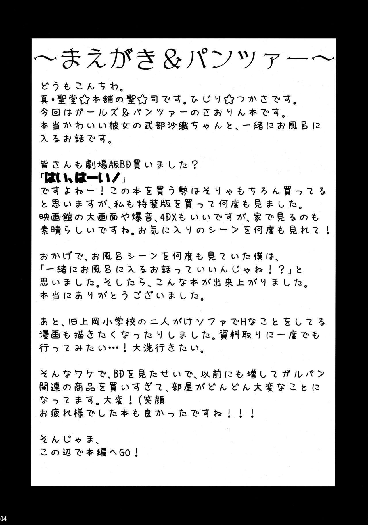 Takebe Saori-chan to iu Kanojo to Ofuro ni Hairu Hanashi. 3