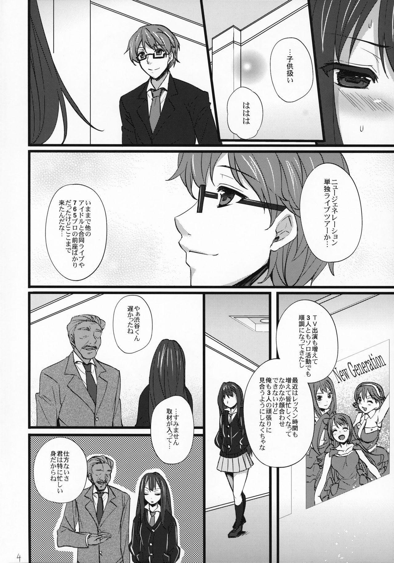 Shinsedai Parade 2