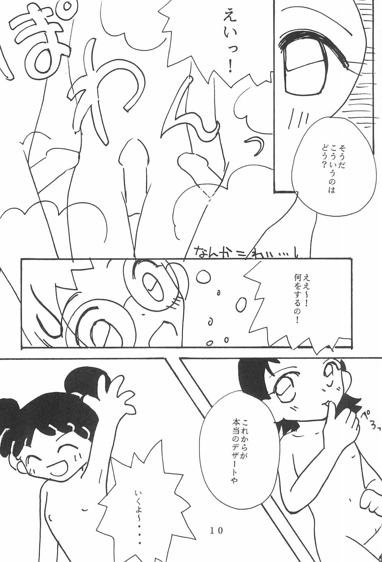 Shoujo 11
