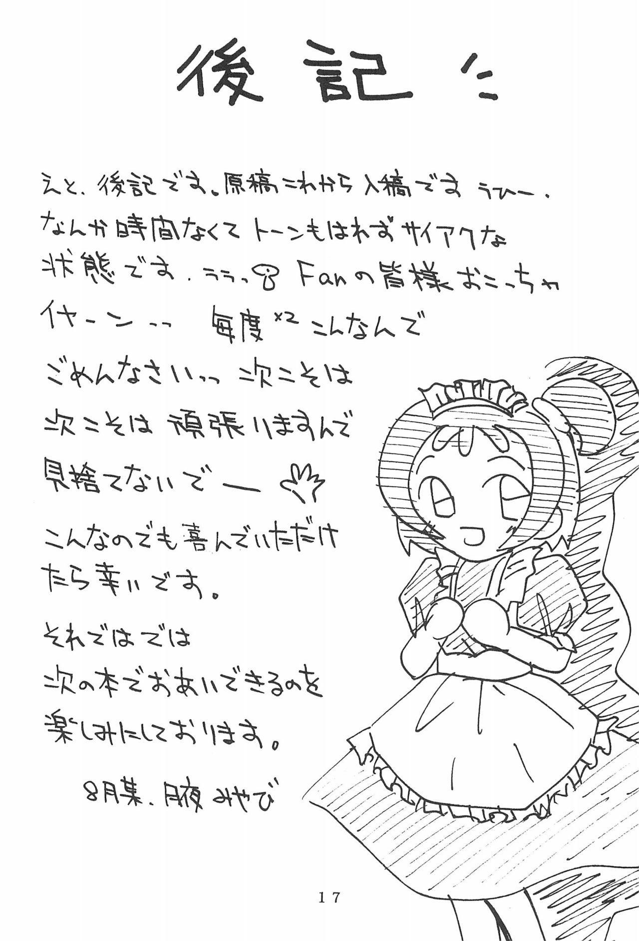 Shoujo 18