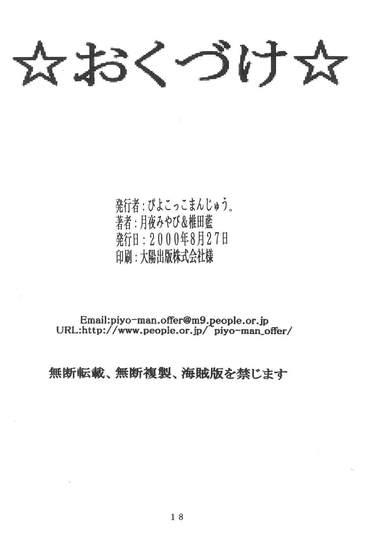 Shoujo 19