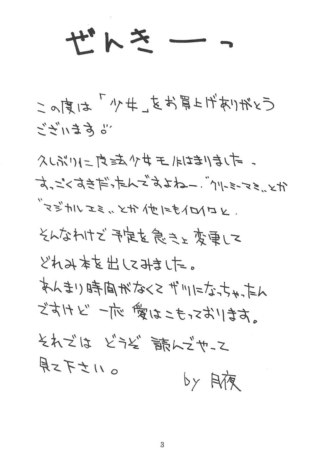 Shoujo 4