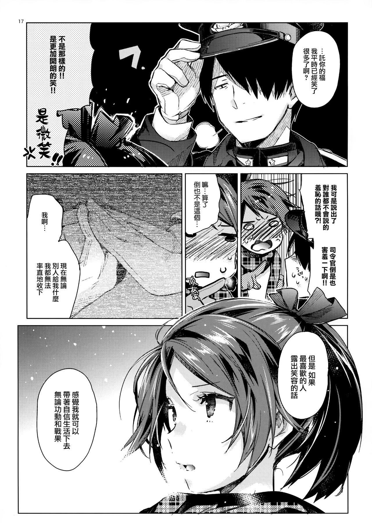 Shikinami to Ijiwaru Teitoku Otona-hen 16