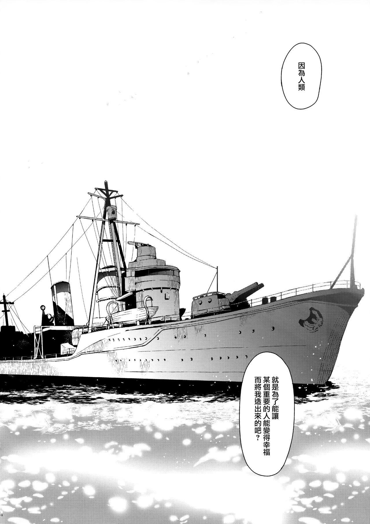 Shikinami to Ijiwaru Teitoku Otona-hen 17