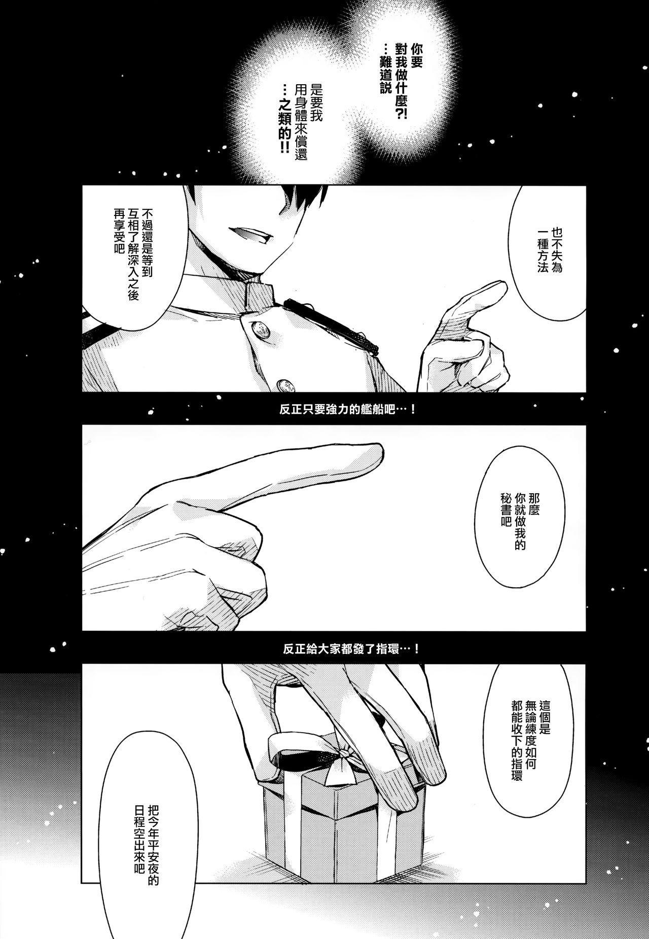 Shikinami to Ijiwaru Teitoku Otona-hen 2