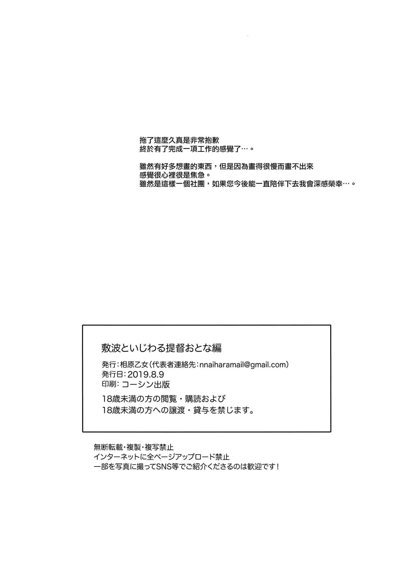 Shikinami to Ijiwaru Teitoku Otona-hen 41