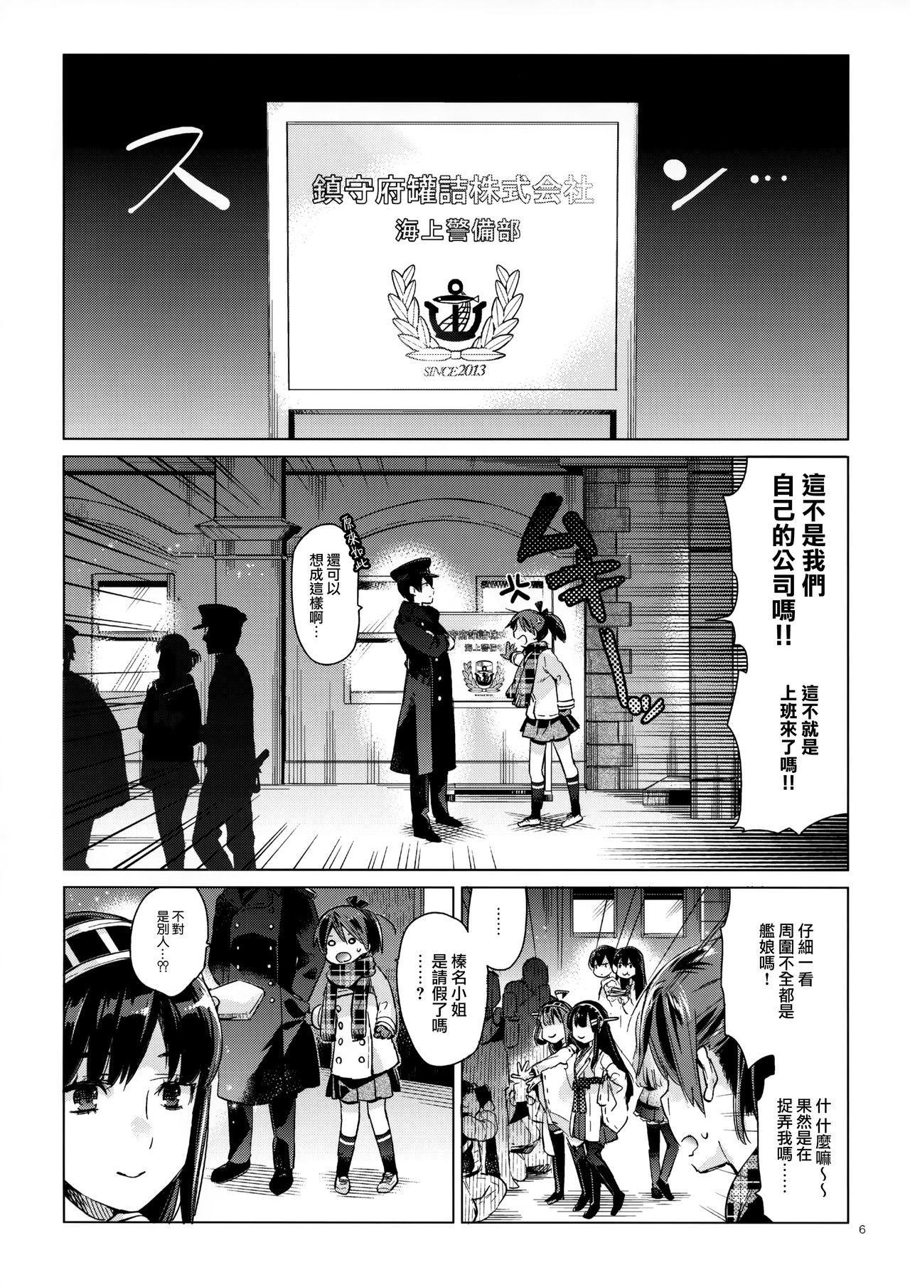 Shikinami to Ijiwaru Teitoku Otona-hen 5