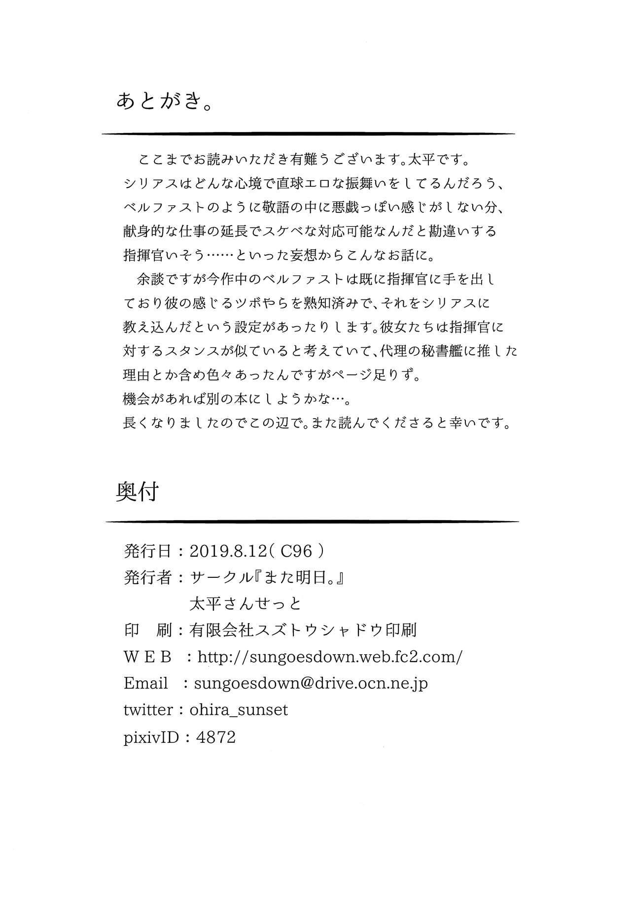 Yotogi wa Oshigoto ni Hairimasu ka? | Should I Add Attending You Through the Night as Part of My Duty? 23