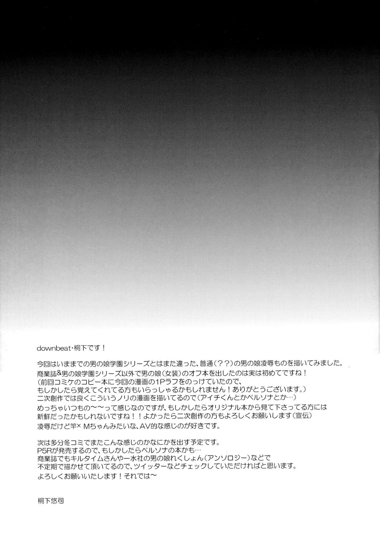 Josou Haishinsha Ryoujoku 25