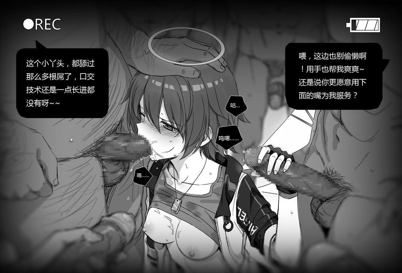 无能狂怒 16