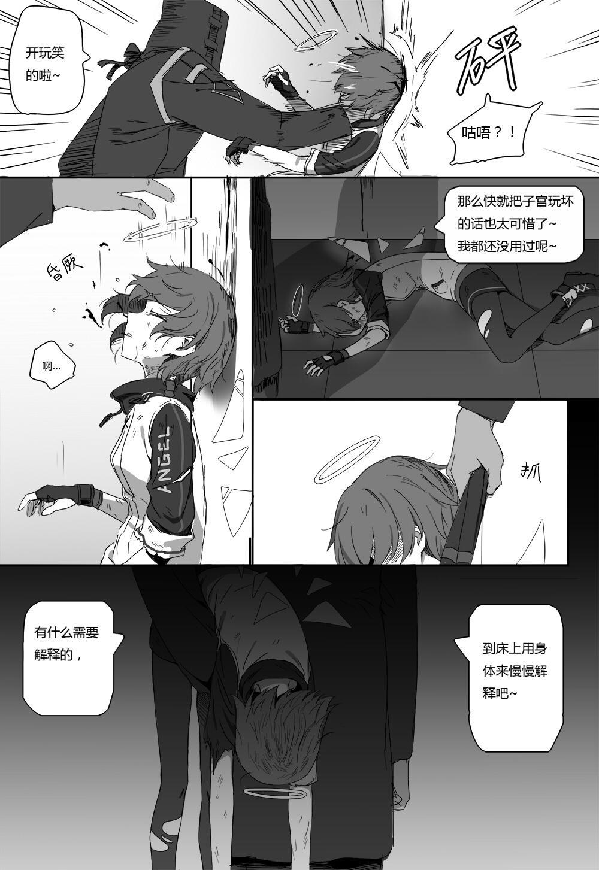 无能狂怒 29