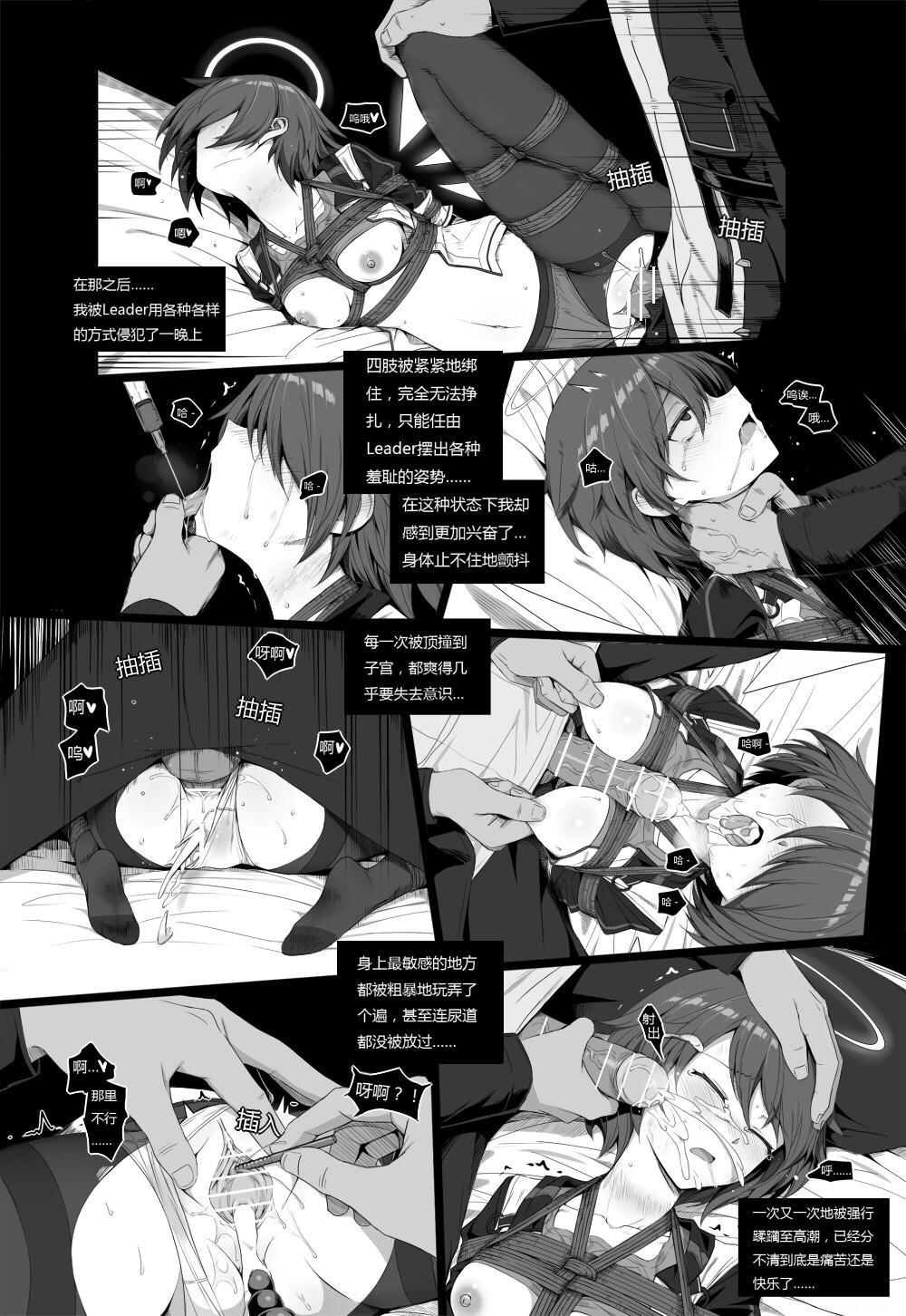 无能狂怒 49