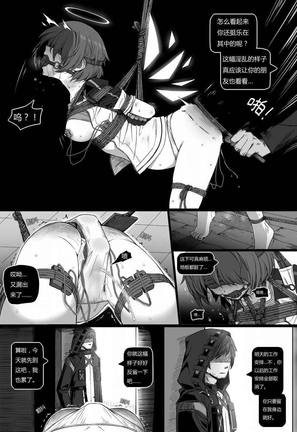 无能狂怒 51