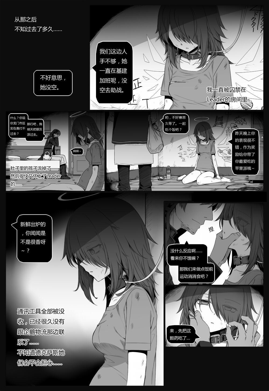 无能狂怒 52