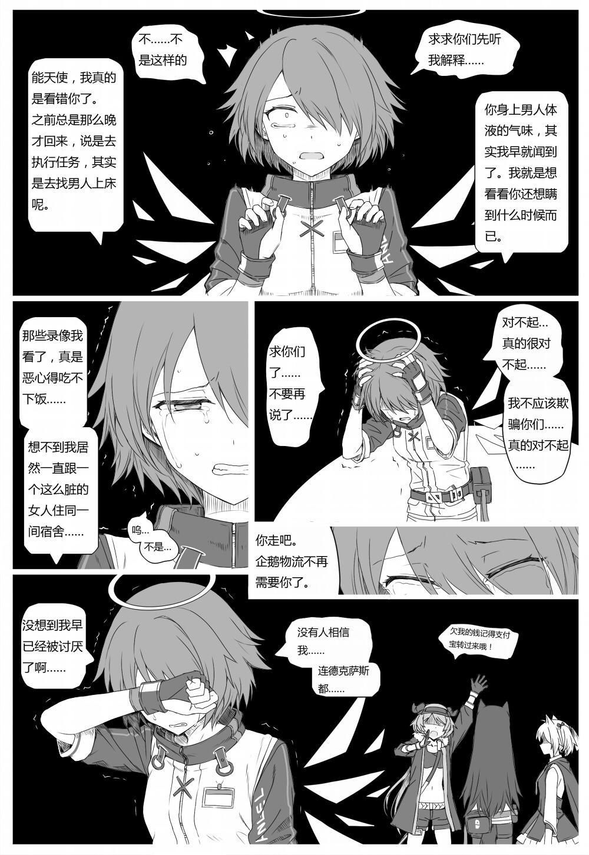 无能狂怒 57