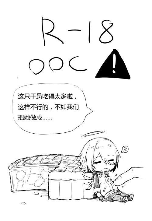 无能狂怒 71