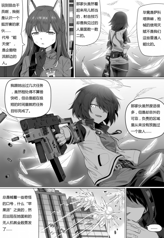 无能狂怒 81