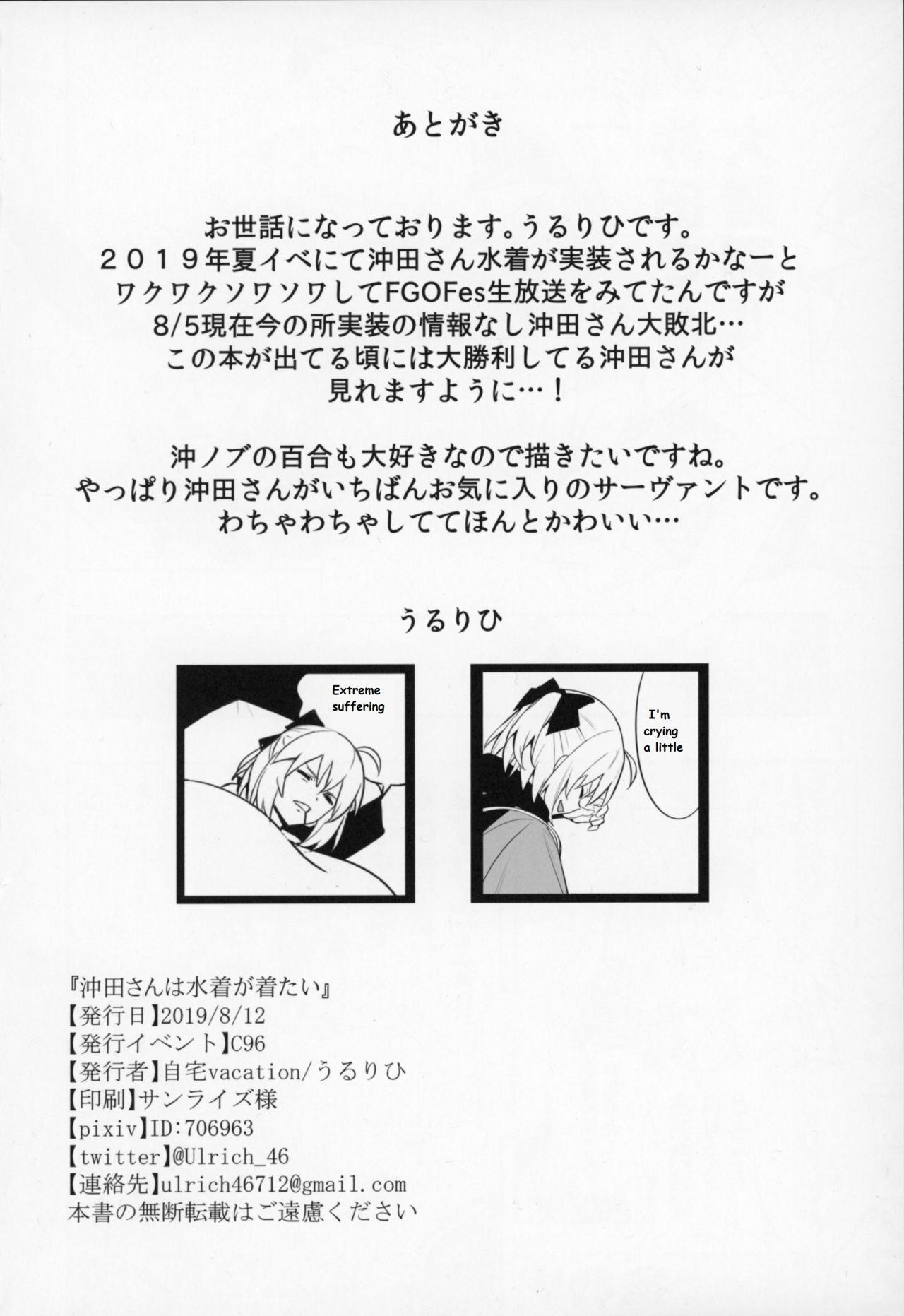 (C96) [Jitaku Vacation (Ulrich)] Okita-san wa Mizugi ga Kitai | Okita-san Wants to Wear a Swimsuit (Fate/Grand Order) [English] [Super High Intensity Translations] 24