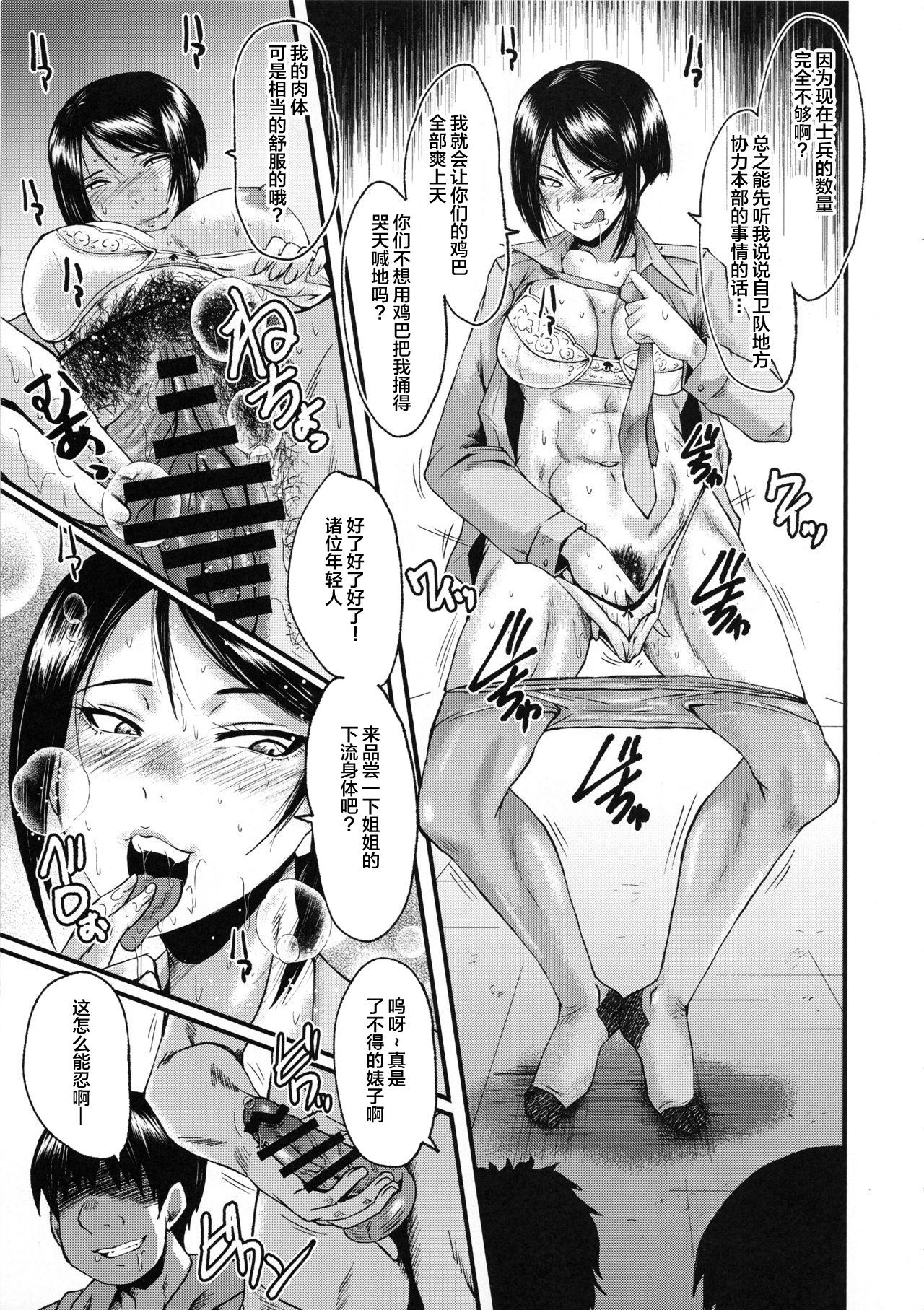 Urabambi Vol. 59 Ichii wa Seiteki ni Ijimeraretai 5