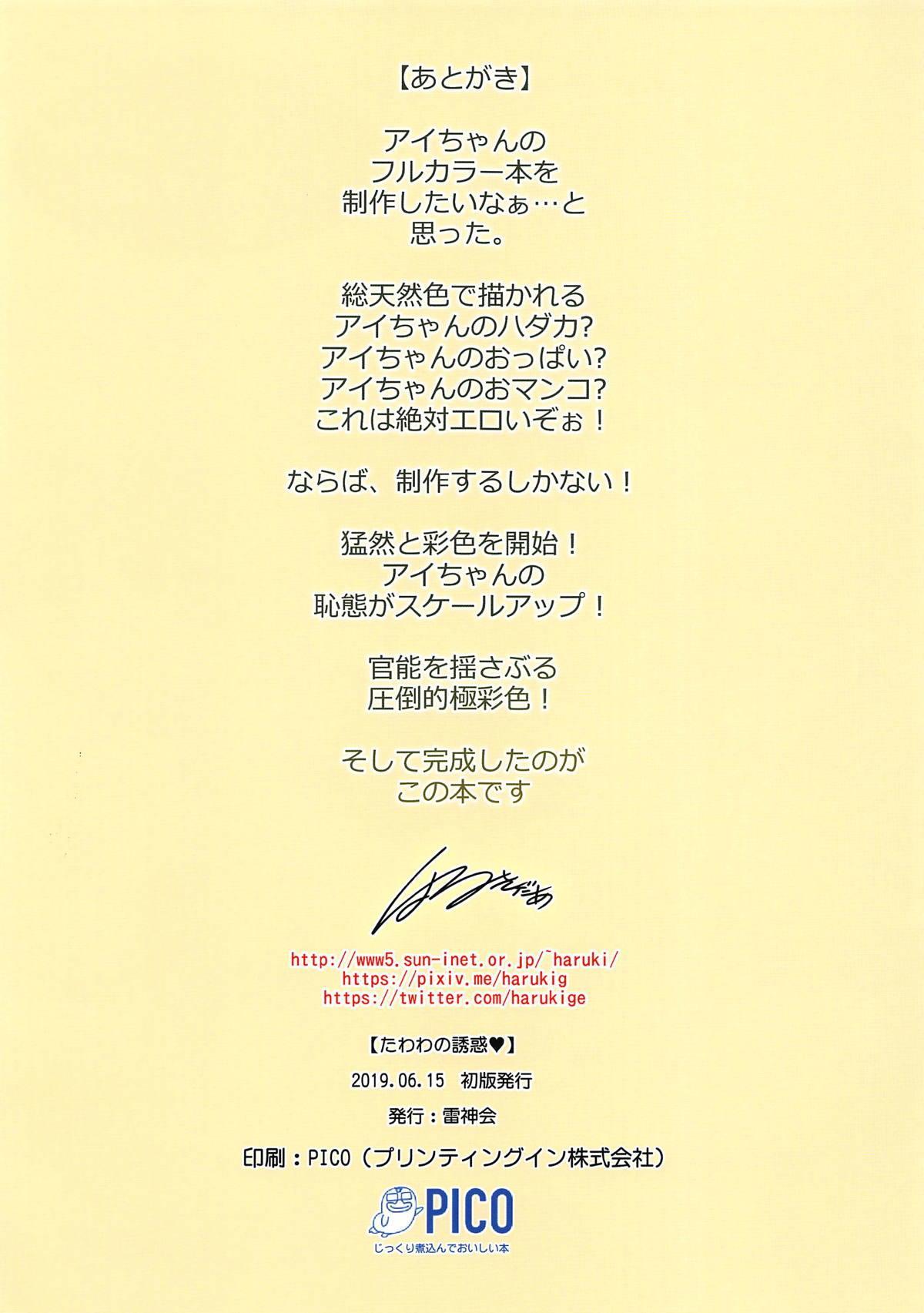 Tawawa no Yuuwaku 17