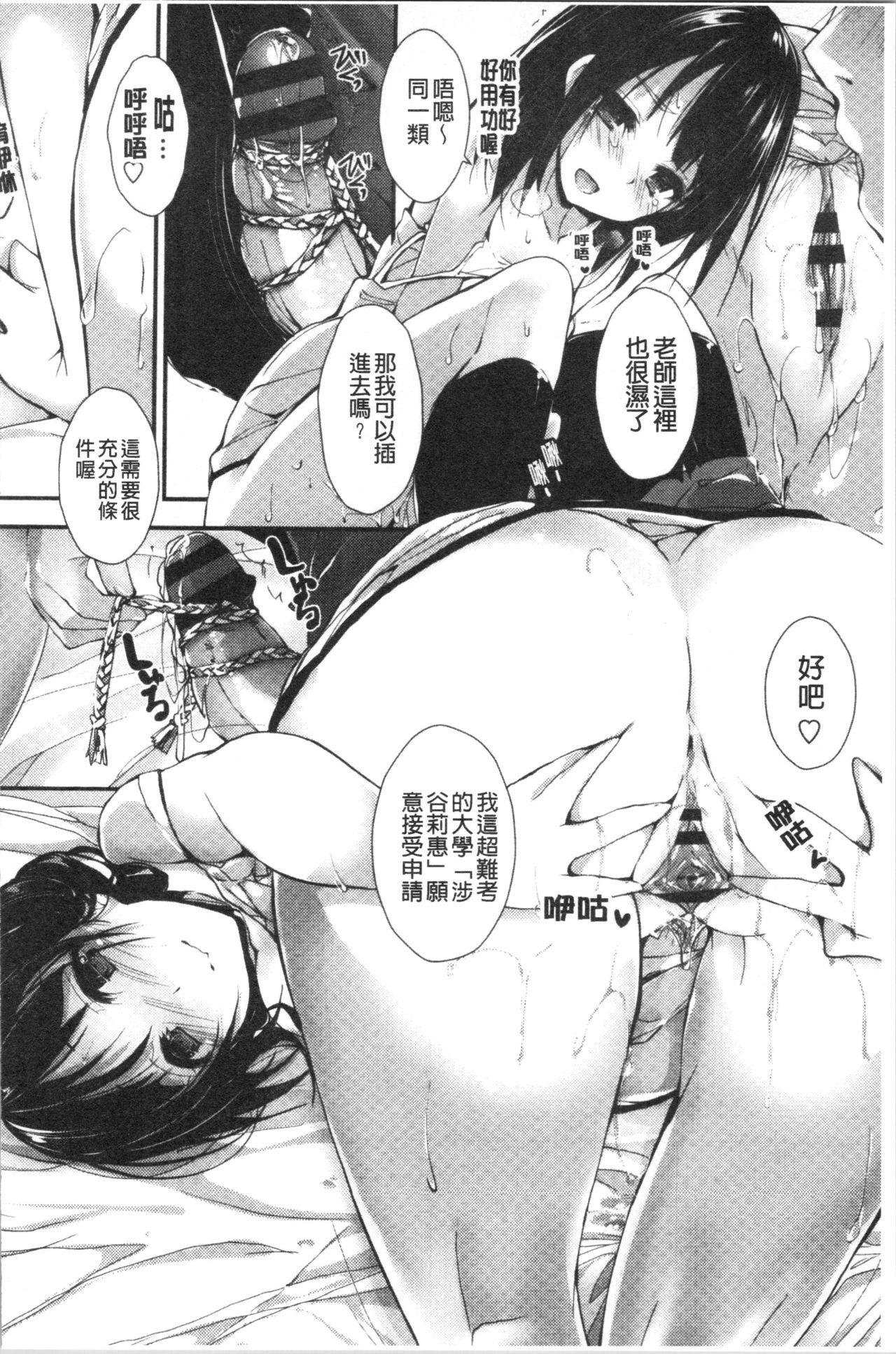 Kanrichuu no Sore o Shibatte Agetai | 管理中的那根想幫你緊緊綑綁住 151