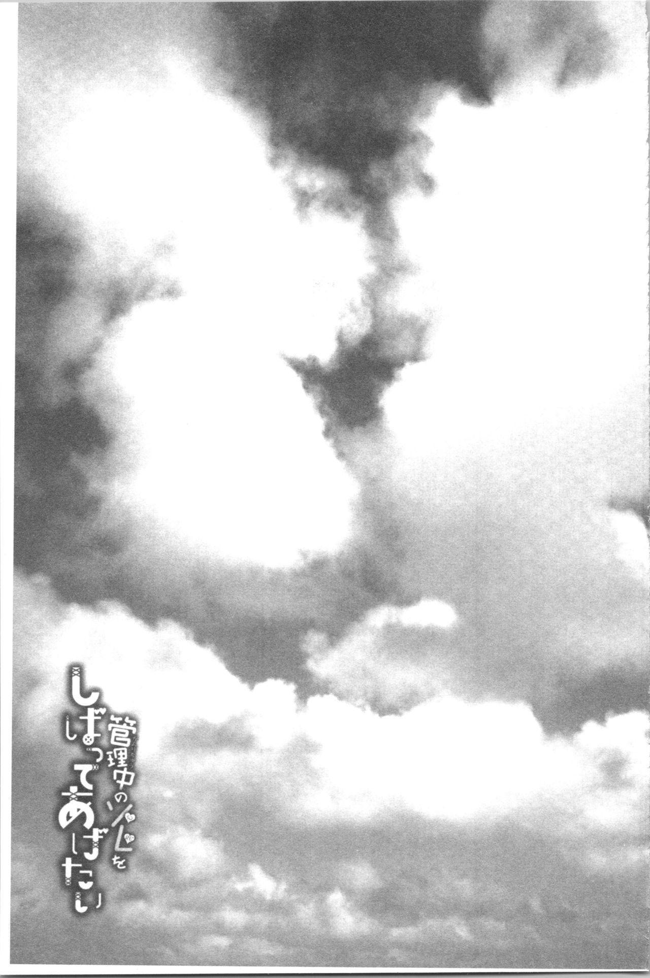 Kanrichuu no Sore o Shibatte Agetai | 管理中的那根想幫你緊緊綑綁住 74