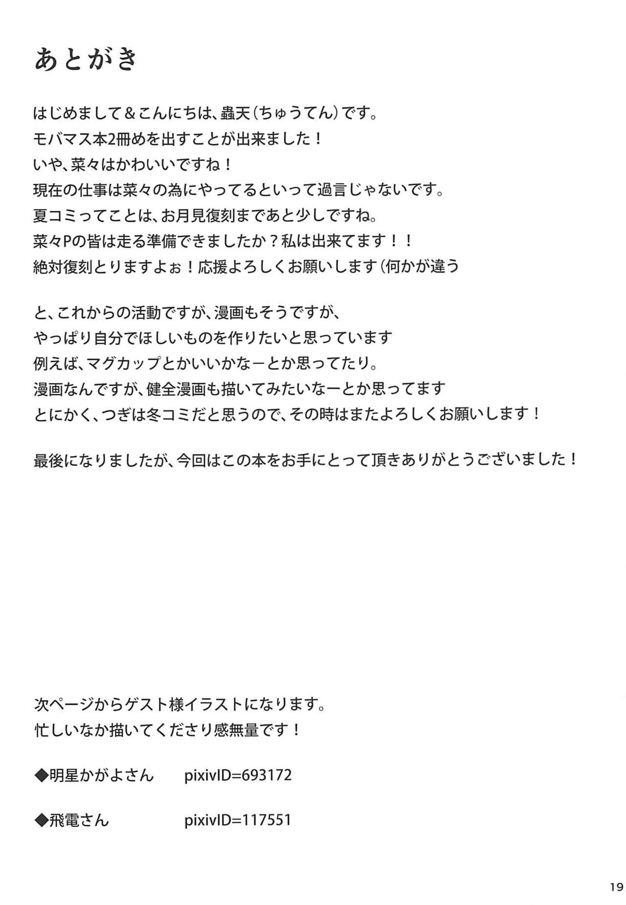 Koisuru Usamin wa Setsunakute P o Omou to Sugu ◯◯ Shichau no 17