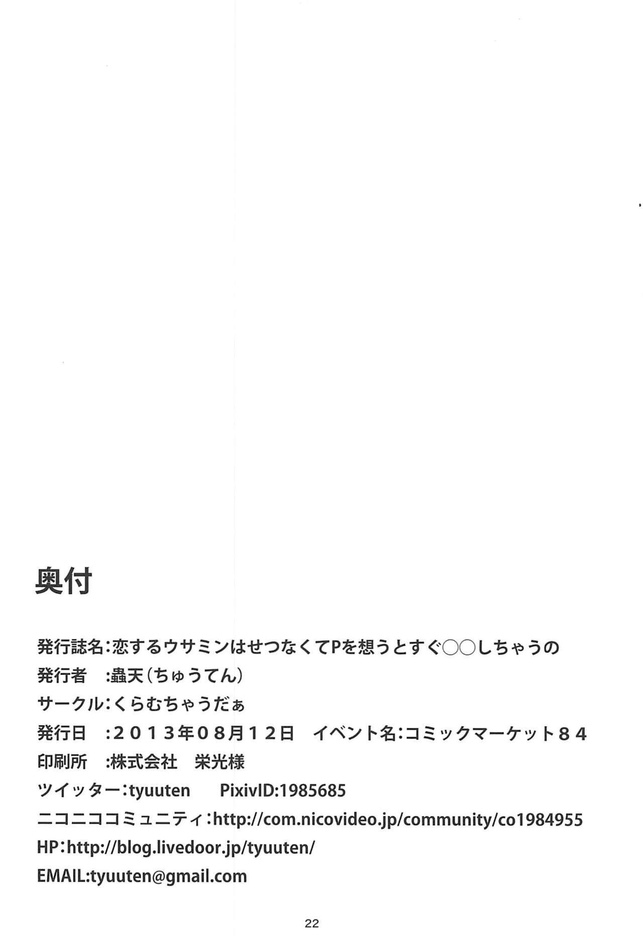 Koisuru Usamin wa Setsunakute P o Omou to Sugu ◯◯ Shichau no 20