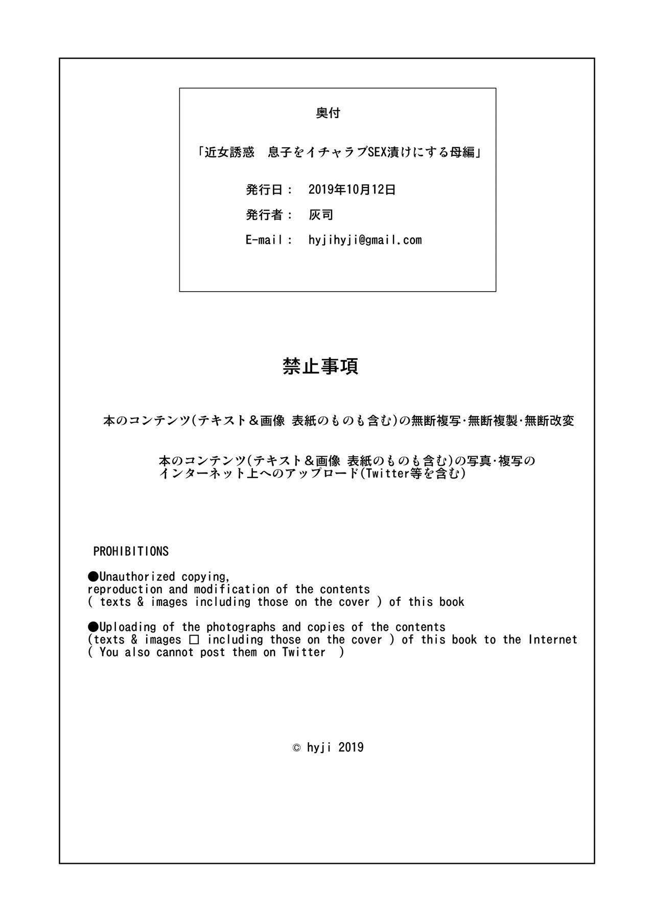 Kinjo Yuuwaku Musuko o Icha Love SEX Zuke ni Suru Haha Hen 48