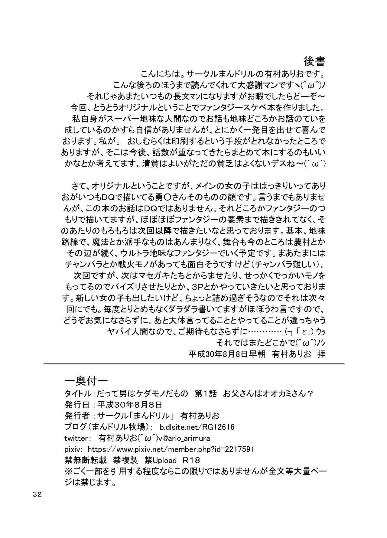 [Mandrill (Arimura Ario)] Datte Otoko wa Kedamono da mono Dai 1-wa Otou-san wa Ookami-san? [English] [CrowKarasu] 31